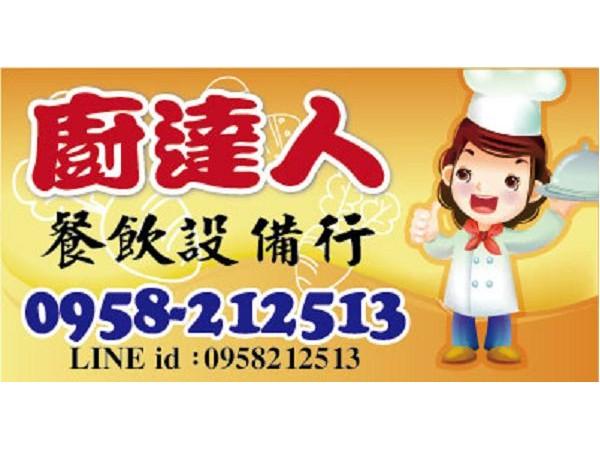 【服務地區】:基隆地區【聯絡資訊】:電話:0958-212513LINE:0958212513【營業項目】:廚房設備買賣冰箱