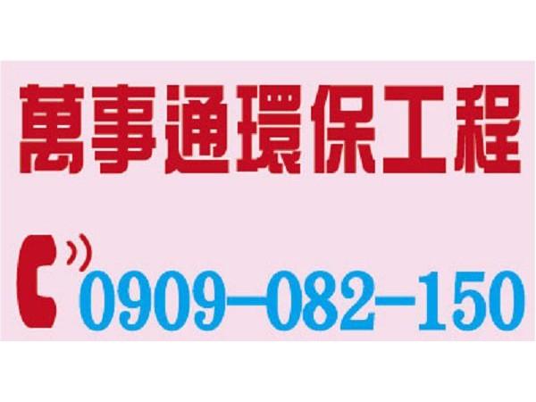 【服務地區】:北部地區【聯絡資訊】:電話:0909-082-150【營業項目】:餐飲設備回收收購餐飲設備中古餐飲