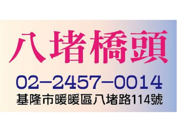 【服務地區】:基隆地區【聯絡資訊】:電話:02-2457-0014地址:基隆市暖暖區八堵路114號【營業項目】:各
