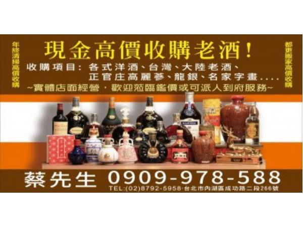 【服務地區】:台北地區 【聯絡電話】: 手機 :0909-978-588地址:台北市內湖區成功路二段266號