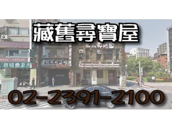 【聯絡電話】:02-2391-21000954-083-718【地址】:台北市中正區羅斯福路二段38號【營業項目】: