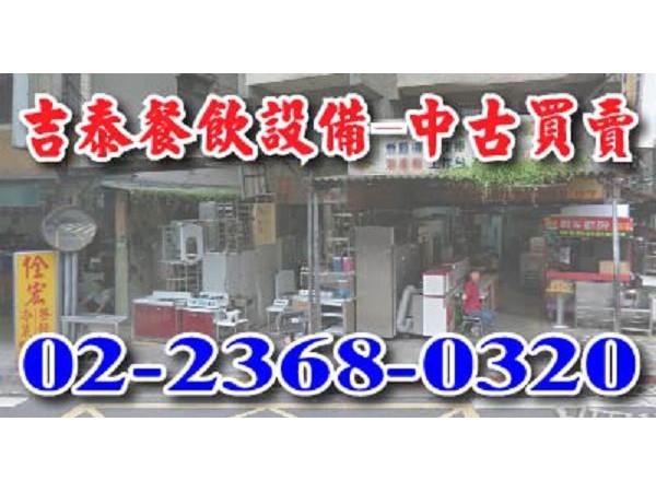 【聯絡電話】:(02)2368-0320林先生【地址】:北市中正區重慶南路三段97號【營業項目】:小吃店,