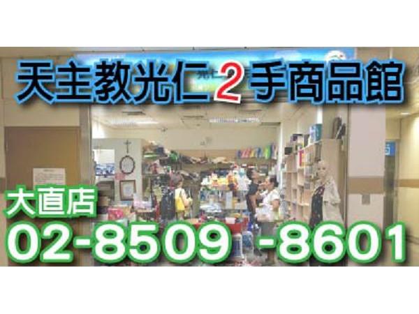 【聯絡電話】:(02)8509-8601【地址】:台北市大直捷運站3號出口處(站內)【營業項目】:大小型傢