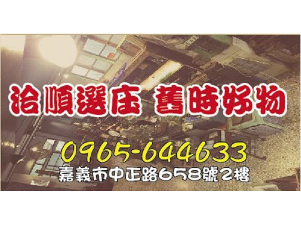 【服務地區】:嘉義地區【聯絡資訊】:電話: 0965 644 633地址:嘉義市中正路658號2樓【營業項目】:各式舊物買賣【公司介紹】:洽順選庒 舊時好物是一間復古商店