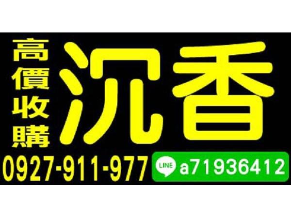 沉香全省收購【LINE ID】:a71936412【服務介紹】:沉香疑問買賣~請加微信ID:ab120873