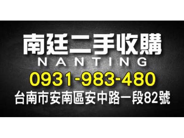 【聯絡電話】:0931-983-480【地址】:台南市安南區安中路一段82號【營業項目】:中古家電、液晶螢幕、沙發、衣櫥、打卡鐘、事務櫃、二手冰箱、二手電視、二手洗衣機、二手OA辦公家具、二手冷氣等,相關二手中古電器