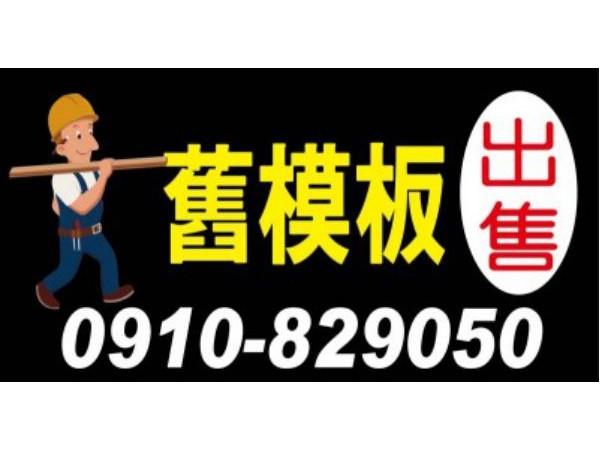 【服務介紹】:台南舊模板出售