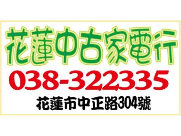 【服務地區】:花蓮地區【聯絡資訊】:電話:03 832 2335地址:花蓮市中正路304號【營業項目】:新舊大小家電買賣電視 冷氣 冰箱 洗衣機